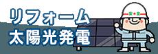 リフォーム・太陽光発電